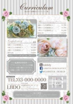 【かわいいチラシ】定額制チラシ・フライヤー(ダマスク・グレー)