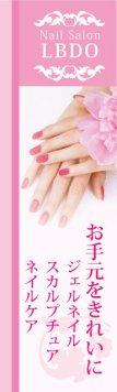ネイルサロン向けのぼり(テキスト差し替え可能!!) ピンク