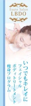 エステサロン向けのぼり(テキスト差し替え可能!!) ブルー
