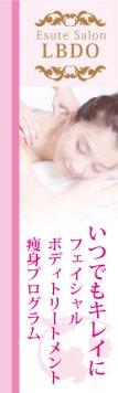 エステサロン向けのぼり(テキスト差し替え可能!!) ピンク