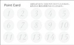 TC656:どんな表面にも合わせやすい♪シンプルポイントカード(丸15マス)