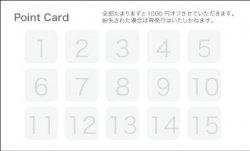 TC657:どんな表面にも合わせやすい♪シンプルポイントカード(四角15マス)