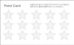 TC658:どんな表面にも合わせやすい♪シンプルポイントカード(星15マス)