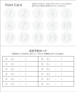 fu035 どの業種・テイストにも合わせやすいシンプルポイントカード(二つ折り裏面専用 15マス)