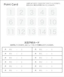 fu036 どの業種・テイストにも合わせやすいシンプルポイントカード(二つ折り裏面専用 15マス)