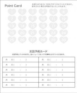 fu038 どの業種・テイストにも合わせやすいシンプルポイントカード(二つ折り裏面専用 ハート30マス)