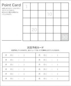 fu039 どの業種・テイストにも合わせやすいシンプルポイントカード(二つ折り裏面専用 四角30マス)