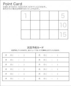 fu040 どの業種・テイストにも合わせやすいシンプルポイントカード(二つ折り裏面専用 四角15マス)