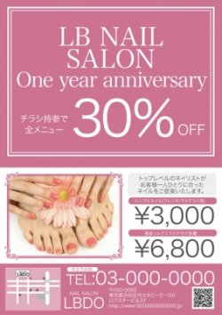 【チラシ】キャンペーン向きレイアウトのチラシ くすみピンク