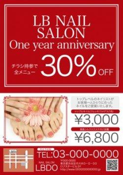 【かわいいチラシ】定額制チラシ・フライヤー(ボルドー)4500円