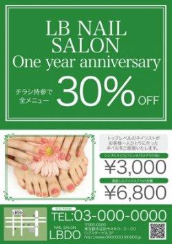 【かわいいチラシ】定額制チラシ・フライヤー(ダークグリーン)4500円