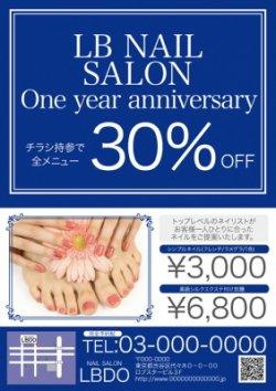 【かわいいチラシ】定額制チラシ・フライヤー(ネイビー)4500円