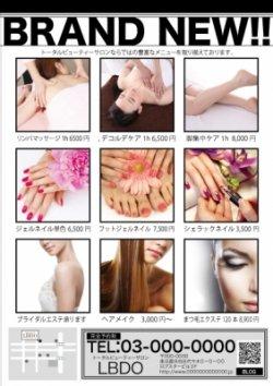 【かわいいチラシ】チラシ・フライヤー(海外ニュース風3)9000円