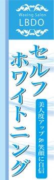 セルフホワイトニングサロン様向けののぼり(テキスト差し替え可能!!)