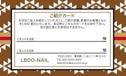【紹介カード】キリム柄ブラウン