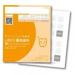 【二つ折りカード】ホワイトニング・歯科向け オレンジ