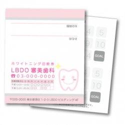 【二つ折りカード】ホワイトニング・歯科向け ピンク