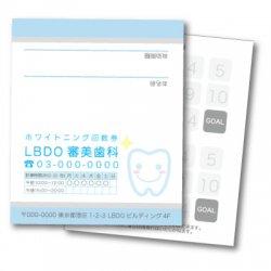 【二つ折りカード】ホワイトニング・歯科向け ブルー