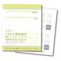 【二つ折りカード】ホワイトニング・歯科向け グリーン