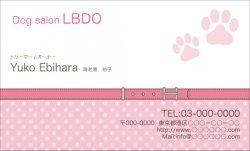 【かわいい名刺】かわいいワンちゃんの足跡&首輪 ピンク