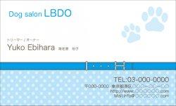 【かわいい名刺】かわいいワンちゃんの足跡&首輪 ブルー