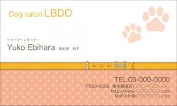 【かわいい名刺】かわいいワンちゃんの足跡&首輪 オレンジ