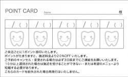 ホワイトニングサロンや歯医者さんに!歯のポイントカード(5マス)