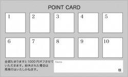 シンプルでどんな表面にも合わせやすい!ポイントカード10マス