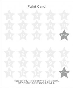 マス目たっぷり!星のポイントカード15マス×2