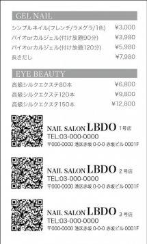 【メニュー表】3店舗向けメニュー表(縦型)
