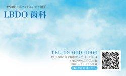 【シンプル名刺】青空でさわやか。クリニック系におすすめ
