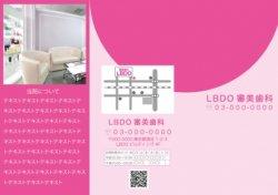 簡単三つ折りリーフレット表ピンク(歯科・クリニック・ジム向き)