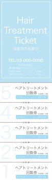 回数券(6枚綴り・ミシン目入り)シンプル BL