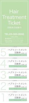 回数券(6枚綴り・ミシン目入り)シンプル グリーン