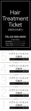 回数券(6枚綴り・ミシン目入り)シンプル ブラック
