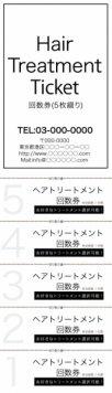 回数券(6枚綴り・ミシン目入り)シンプル ホワイト