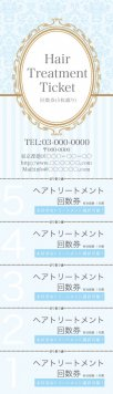 回数券(6枚綴り・ミシン目入り)ダマスク・ストライプ ブルー