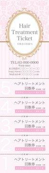 回数券(6枚綴り・ミシン目入り)ダマスク・ストライプ ピンク