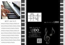 簡単三つ折りリーフレット表(ピアノ教室・音楽教室・ダンス教室)