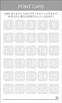 縦型ポイントカード四角30マス