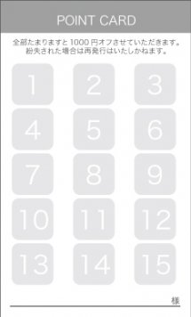 縦型ポイントカード四角15マス