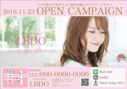 【チラシ】横長の画像でみせるキャンペーンチラシ ピンク