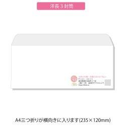 名入れ(店舗情報)洋長3封筒