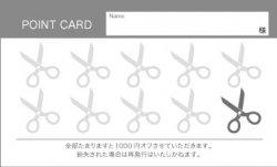 はさみ・シザーのポイントカード