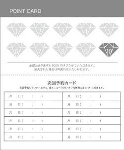ダイヤの2つ折りポイントカード