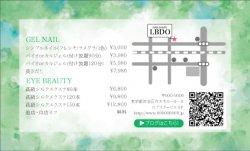 【カード用メニュー表】MH784水彩風グリーン