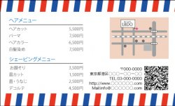 【カード用メニュー表】床屋・理容室におすすめ