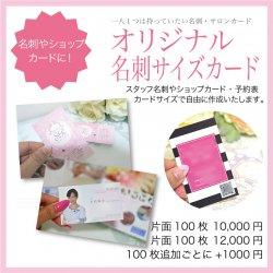オリジナル名刺サイズカード(スタッフ名刺・ショップカードに)