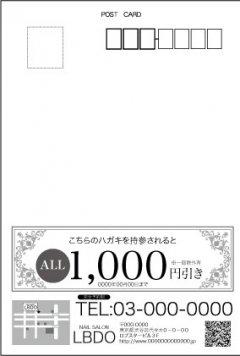 【はがき裏面専用】広告欄つき縦