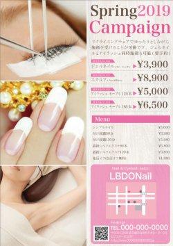 【チラシ】淡いウッド調のテンプレート ピンク
